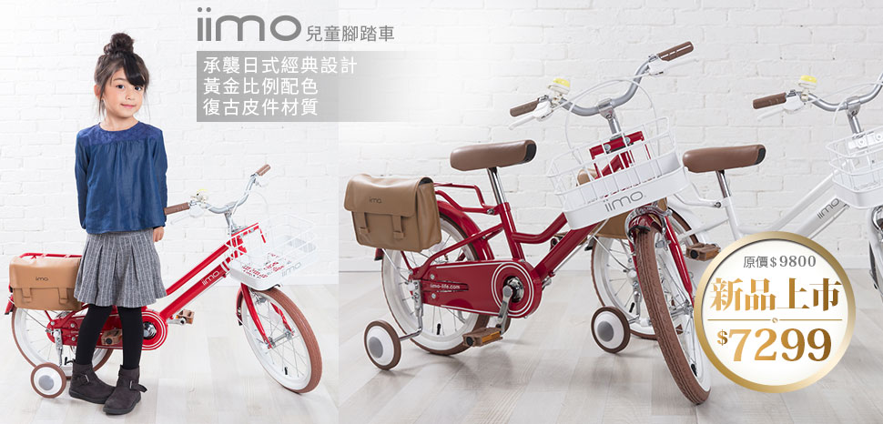 日本iimo腳踏車