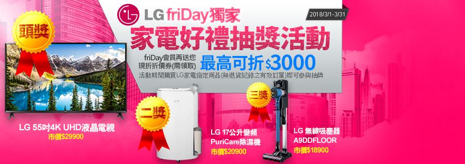 LG買就抽4K電視