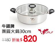 透明鍋蓋可見食材