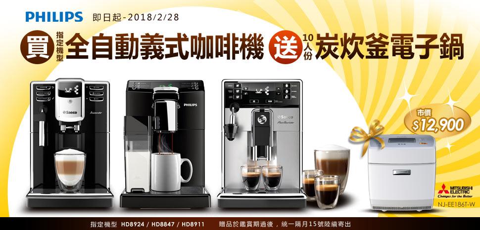 指定全自動咖啡機送HI電子鍋