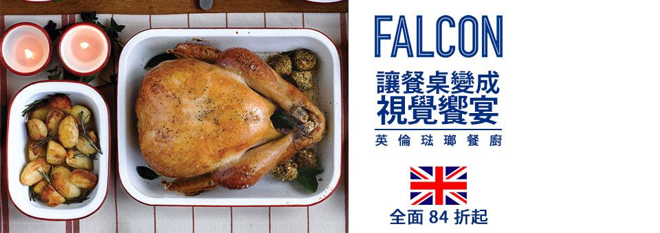 英國Falcon琺瑯餐廚84折