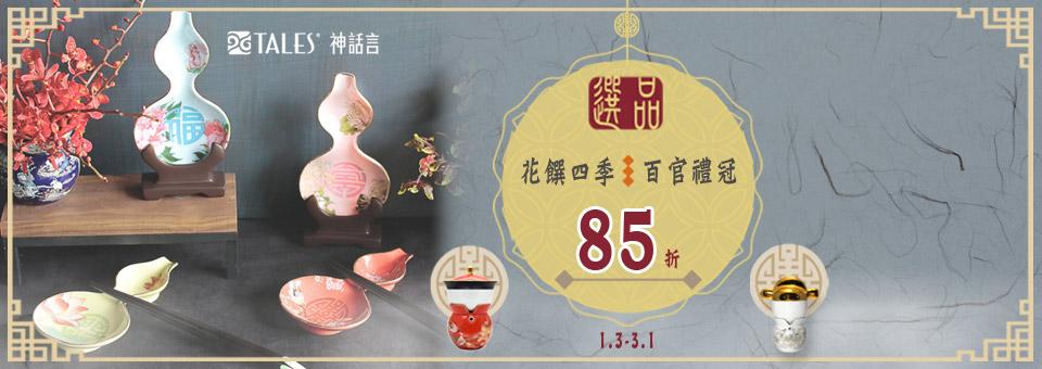 Tales神話言選品 85折