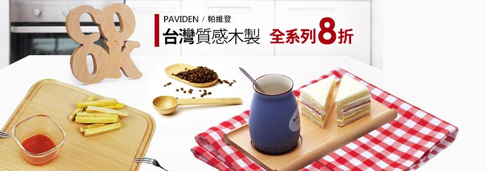 帕維登木製品↘8折