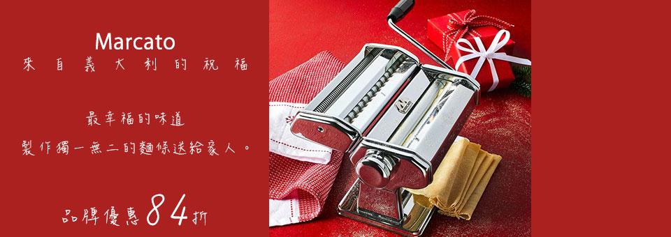 marcato製麵機 84折