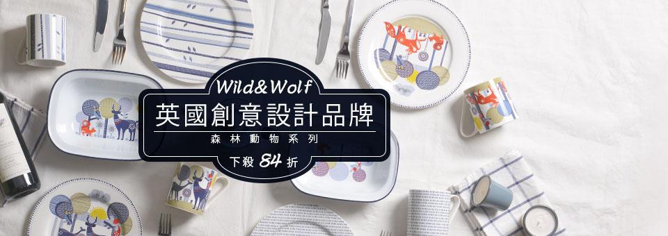 英國療癒餐廚Wild & Wolf 84折