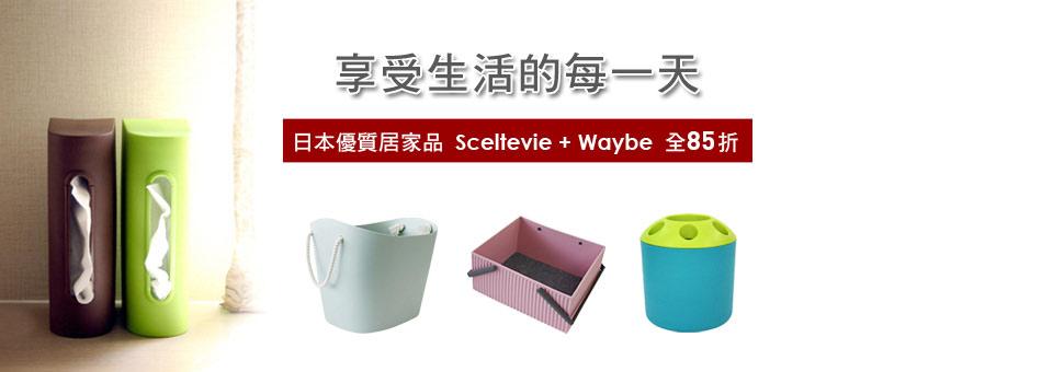 日本優質生活Sceltevie+ Waybe▼85折