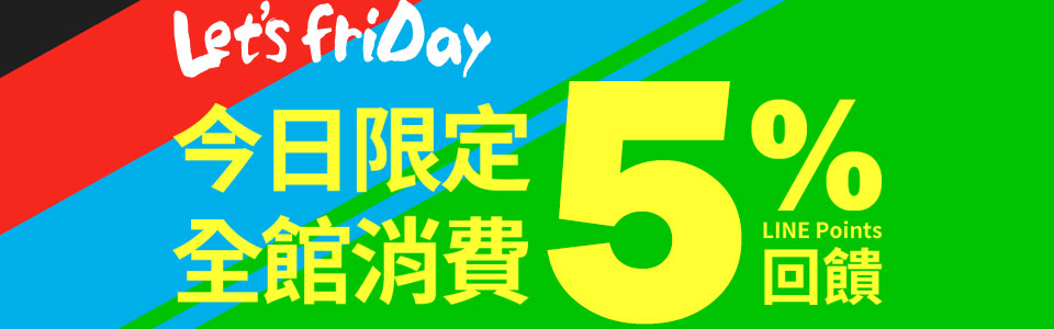 Let's friDay 4/27限定回饋5% LINE Points
