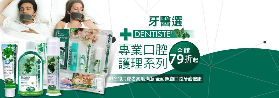 全球第1支夜用型牙膏─牙醫選夜用牙膏▼79折up