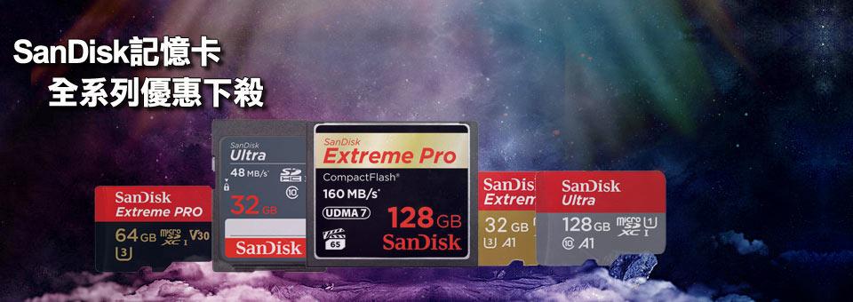 ★SanDisk記憶卡 全系列下殺優惠價★
