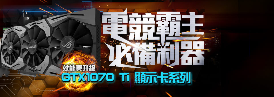 GTX 1070 Ti 顯示卡全新上市★更卓越的效能 電競霸主的必備利器