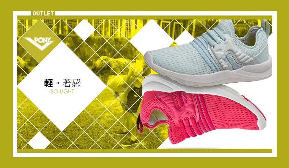 PONY輕量跑鞋$890up
