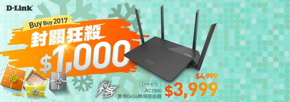 D-Link 友訊 DIR-878 AC1900 MU-MIMO雙頻Gigabit無線路由器降一千