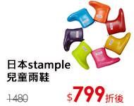 日本stample 兒童雨鞋