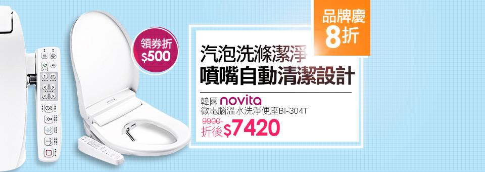韓國微電腦溫水洗淨便座最大品牌