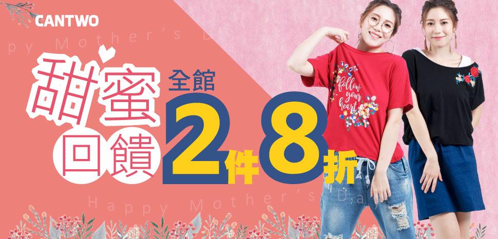 寵愛媽咪 全館2件8折_0420-0507