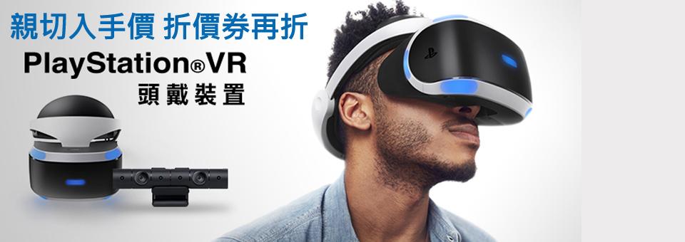VR折價券再折