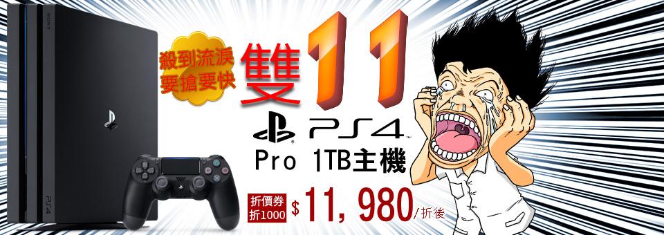 PS4雙11下殺