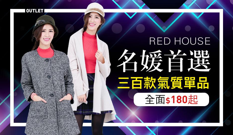 RedHouse新年特談
