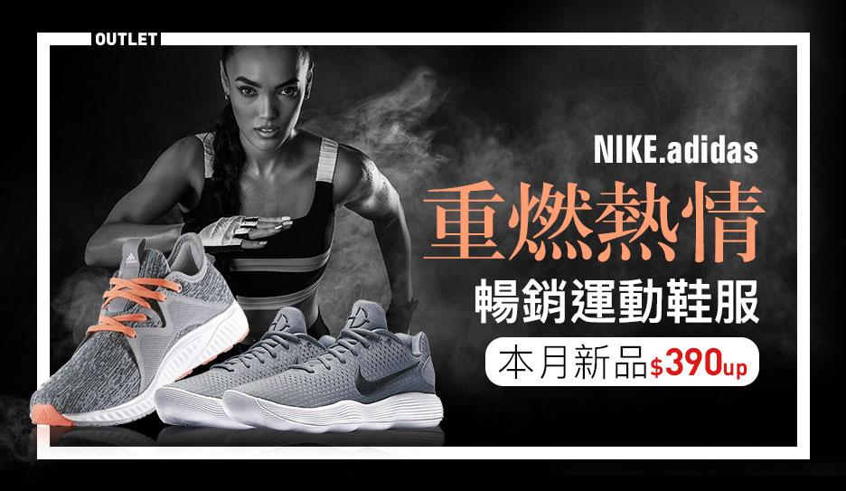 NIKE/adidas 運動鞋