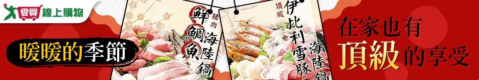 暖暖的季節 享受頂級鍋物