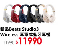 Beats Studio3 Wireless 耳罩式藍牙耳機