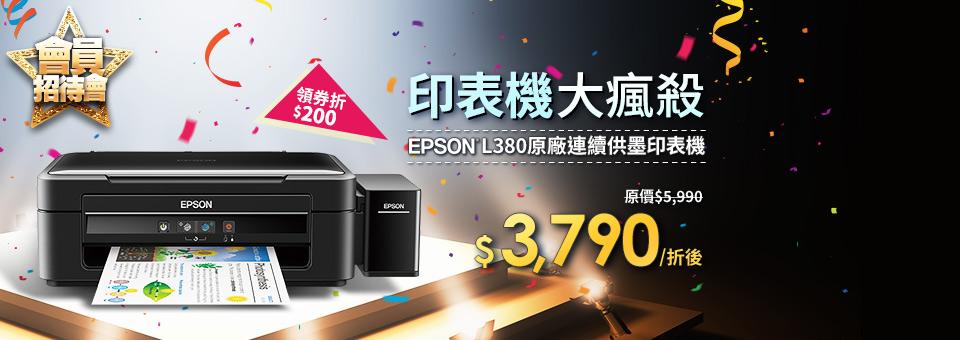 EPSON L380 高速三合一原廠連續供墨印表機