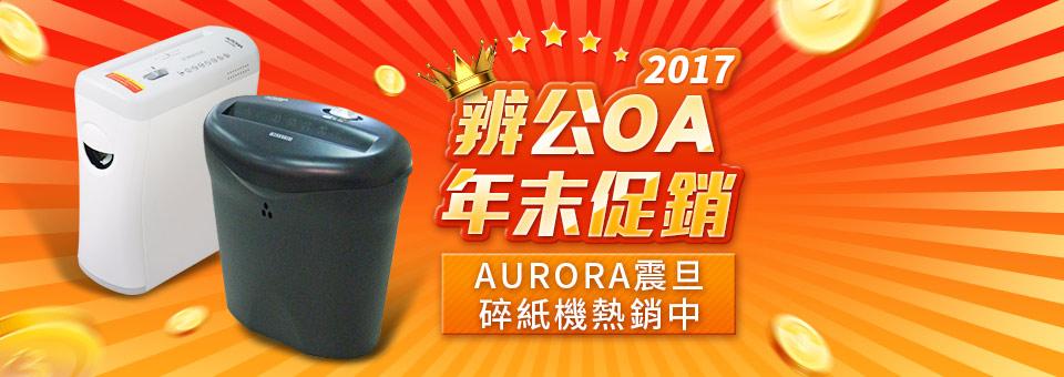 辦公OA年末促銷