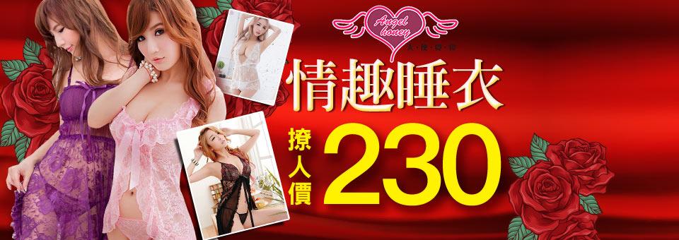 天使霓裳 情趣睡衣↘撩人價$230up