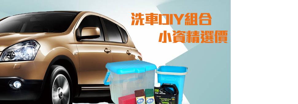 洗車DIY組合