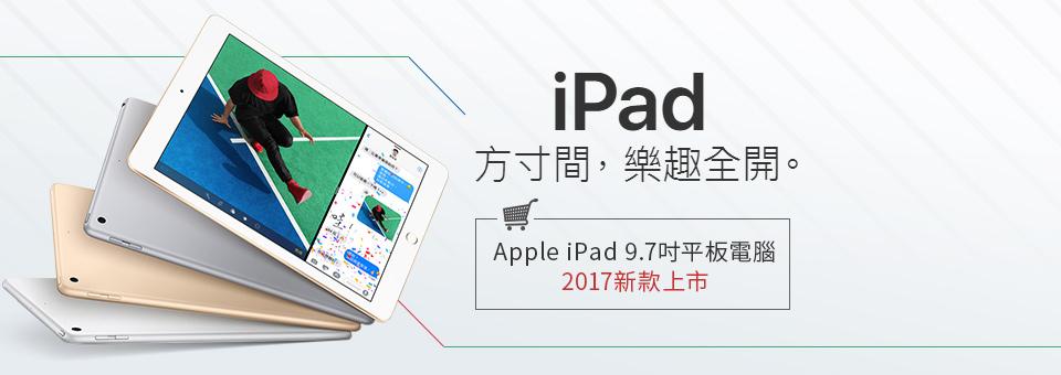 iPad 新上市