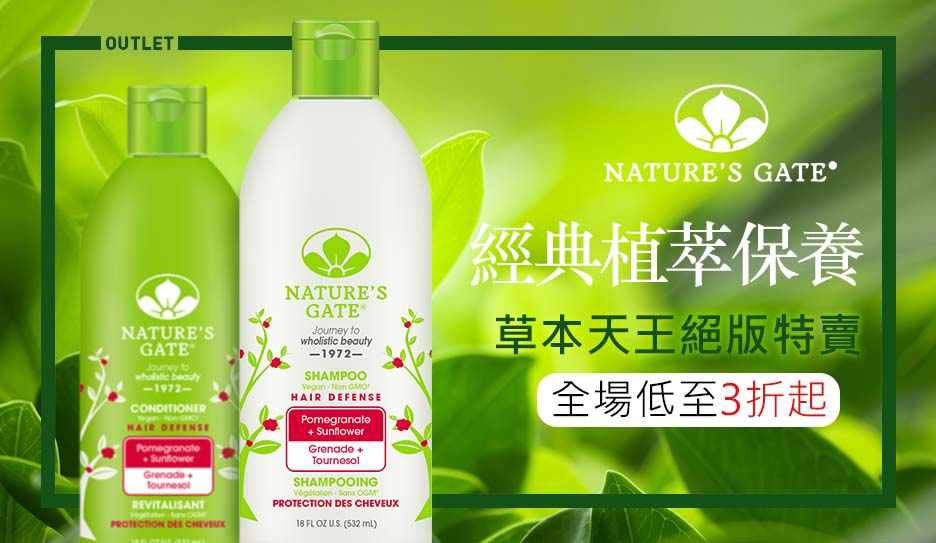 Nature's Gate天然之扉 即期良品線上OUTLET