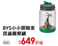 昆蟲觀察罐