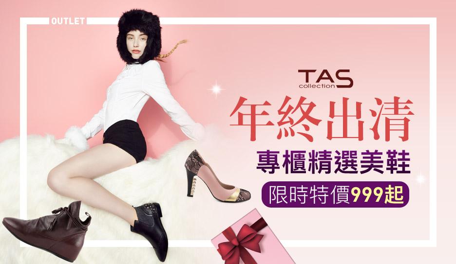 TAS$999起