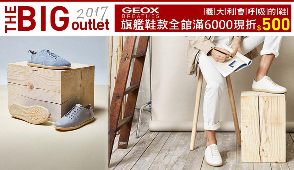 GEOX新品6折