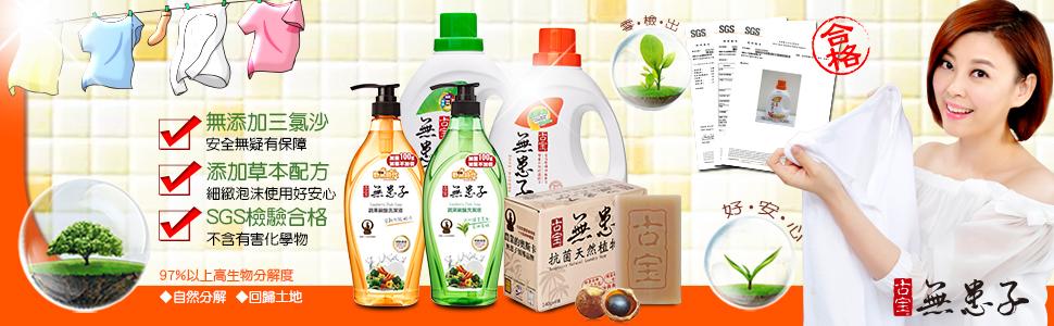 天然台灣製造,無患子領導品牌