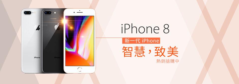 iPhone 8搶購中
