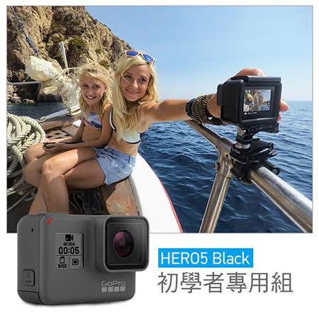 【GoPro】HERO5 Black 初學者專用組