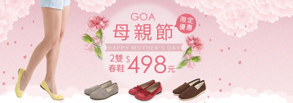 GOA鞋498