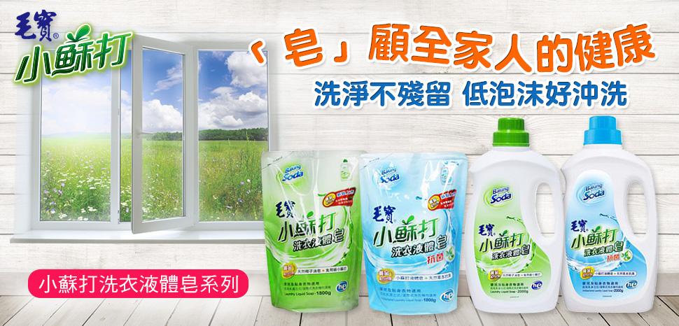 皂顧全家人的健康-低泡沫配方,好沖洗,更省水,一般直立式及滾筒式洗衣機均適用