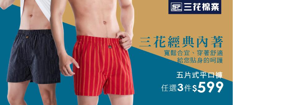 SunFlower三花棉業福袋 3件599