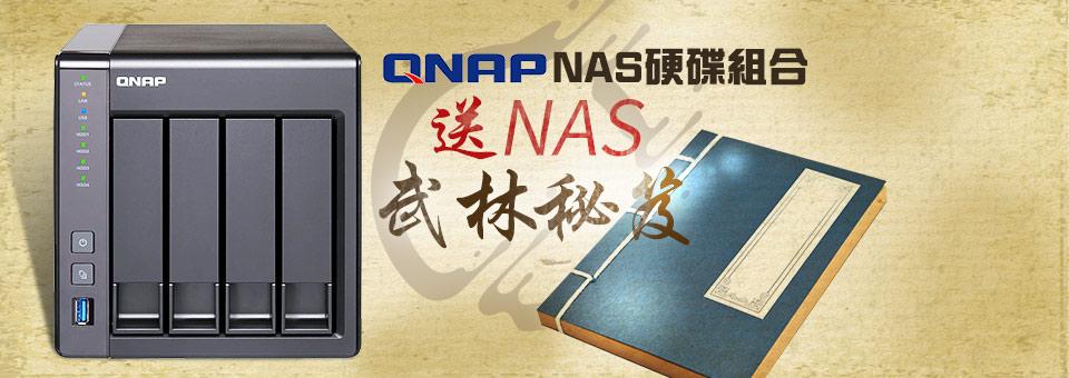 QNAP組合送NAS攻略秘笈