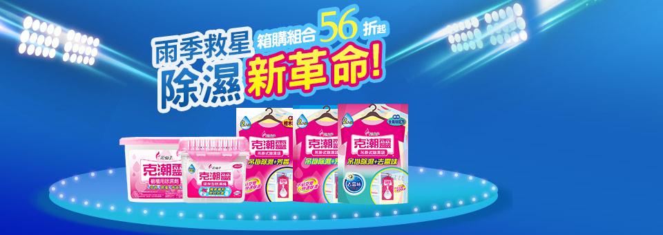 克潮靈↘箱購56折up