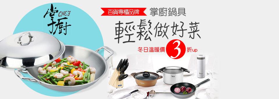 掌廚鍋具3折up