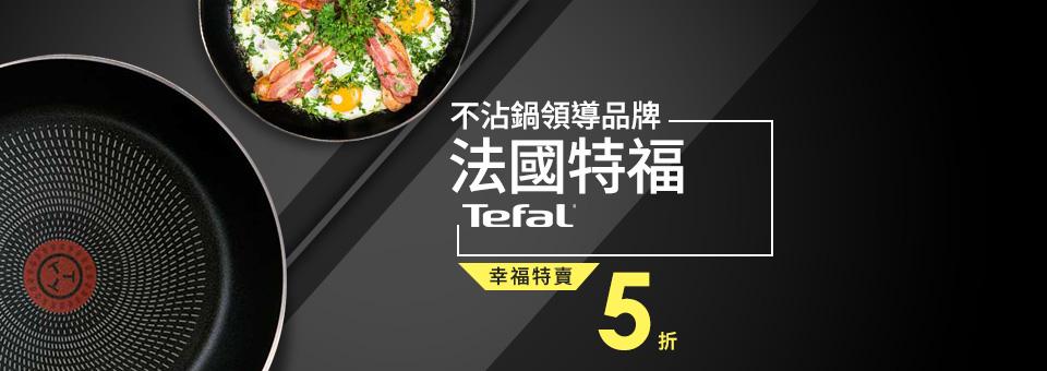 Tefal品牌特賣5折up