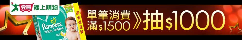 愛買滿1500抽1000