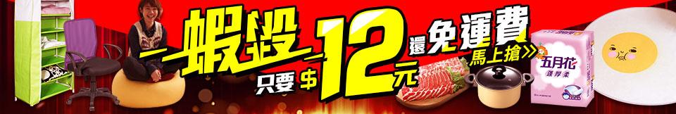1212-居家12元商品