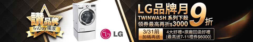 讚品牌-LG3