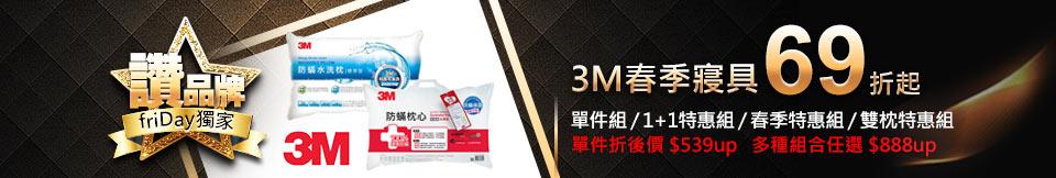 讚品牌-3M