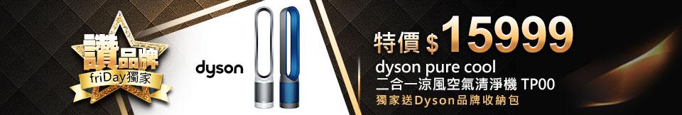 讚品牌-dyson3