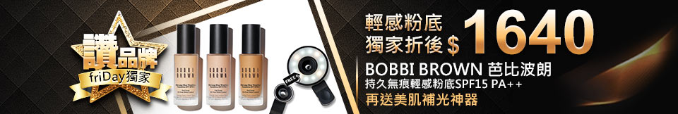 讚品牌-BOBBIBROWN